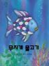 무지개 물고기(네버랜드 픽쳐 북스 세계의 걸작 그림책 30)(양장본 HardCover)