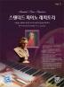 스탠더드 피아노 레퍼토리 Vol. 1(CD1장포함)