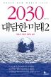 2030 ����� �̷�. 2(���庻 HardCover)