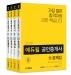 공인중개사 2차 출제가능문제집 세트(2019)(에듀윌)(전4권)