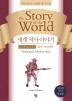 세계 역사 이야기 영어 리딩 훈련: 현대편 통합본