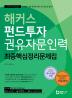 펀드투자권유자문인력 최종핵심정리문제집(2017)(해커스)(개정판 3판)