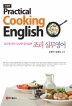 조리 실무영어(practical cooking english)