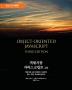 객체지향 자바스크립트(3판)(acorn+PACKT 시리즈)(Paperback)