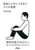 [보유]孤獨と上手につきあう9つの習慣