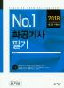 화공기사 필기(2018)(No.1)