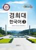 경희대 한국어. 3