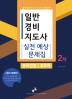 경비업법 경호학 실전 예상 문제집(일반경비지도사 2차)(2019)
