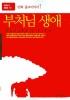 부처님 생애(만화 불교 이야기 1)