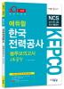 NCS 한국전력공사(KEPCO) 봉투모의고사 3회끝장(2017)(에듀윌)