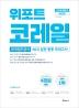 코레일 한국철도공사 NCS 실전 봉투 모의고사(2019 하반기)(위포트)