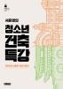 서윤영의 청소년 건축 특강(10대를 위한 인문학 특강 시리즈 7)