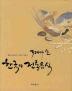 한국의 전통음식(3대가 쓴)