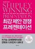 최강 제안 경쟁 프레젠테이션(CD1장포함)(최강 제안 시리즈 2)(양장본 HardCover)