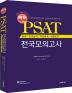전국 모의고사(5회)(2019)(PSAT)