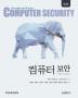 컴퓨터 보안(3판)