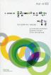 올림피아드수학의 지름길(초급-상)(초 중학생을 위한)