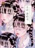 소녀 판타지(ARBY-LABEL 시리즈 1)