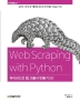 파이썬으로 웹 크롤러 만들기(2판)