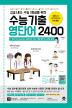 고등 수능기출 영단어 2400(고교 내신 수능 1등급을 위한)