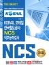KORAIL 코레일 한국철도공사 NCS 직무능력검사(2019)(THE SMART!)