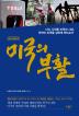 미국의 부활(KBS 특별기획)