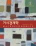 거시경제학(9판)(양장본 HardCover)