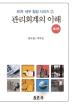 관리회계의 이해(2판)(회계 세무 힐링 시리즈 2)