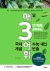매일 3단계로 공부하는 수능 내신 빈출 국어 어휘(매3어휘)