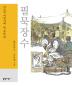필묵장수(대활자본)(어르신 이야기책 204)