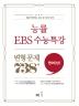 고등 영어(상) 변형문제 738제(2020)(2021 수능대비)(능률 EBS 수능특강)