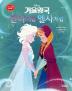 겨울왕국: 안나처럼 엘사처럼(Disney)(디즈니 리틀 스토리북)(양장본 HardCover)