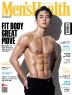 맨즈헬스(Mens Health Korea)(2019년11월호)
