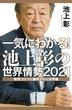 [해외]一氣にわかる!池上彰の世界情勢 2021