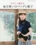 [해외]やさしく編める每日使いのバッグと帽子 エコアンダリヤを使って編む春夏のデザイン35点