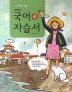 중학교 국어4 자습서(이삼형)(2학년 2학기)(2014)