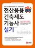 전산응용건축제도기능사 실기(2017)(CD2장포함)