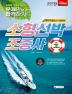 소형선박조종사(2019)(8절)(8판)