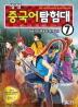 씽씽 중국어 탐험대. 7: 삼국지의 영웅과 적벽대전