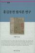 홍길동전 필사본 연구(경인한국학연구총서 119)(양장본 HardCover)