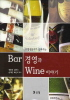 BAR 경영과 WINE 이야기(호텔전문가가 알려주는)
