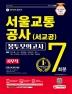 All-New 서울교통공사(서교공) 사무직 NCS 봉투모의고사 7회분(2021)(3판)