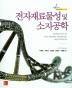 전자재료물성 및 소자공학(4판)