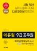 국어 영어 한국사 실전형 파이널 봉투모의고사(9급 공무원)(2020)(에듀윌)