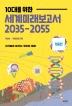 세계미래보고서 2035-2055: 기술편(10대를 위한)