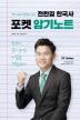 전한길 한국사 포켓 암기노트(2019)(언제 어디서나 부담 없이 익히는)(스프링)