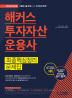 투자자산운용사 최종핵심정리문제집(2018)(해커스)