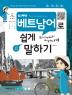베트남어로 쉽게 말하기: 초급과정(80패턴)(2판)(나말해 시리즈)