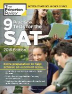 [보유]9 Practice Tests for the SAT (2018)