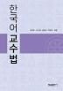 한국어 교수법